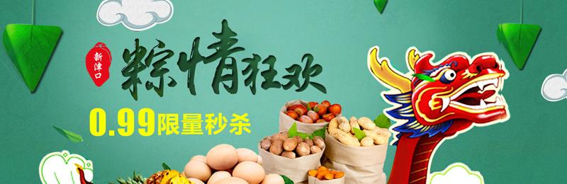 新津龙舟文化旅游节疯狂秒杀